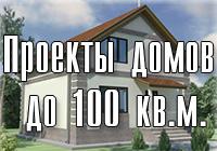 Двухэтажный дом из сип панелей до 100 кв.м
